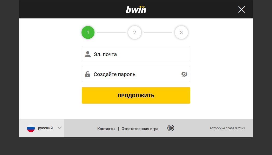 регистрация бвин